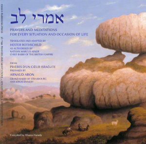 אמרי לב Prayers and Meditations